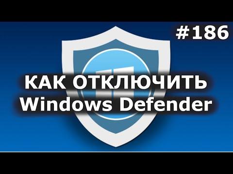 Как отключить Защитник Windows 10 (Windows Defender)? Параметры, реестр + как включить?