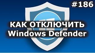Как отключить Защитник Windows 10 Windows Defender Параметры реестр  как включить