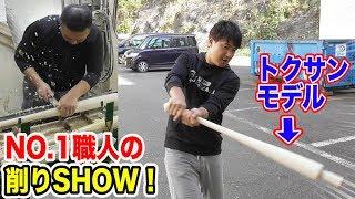西武L源田選手のバットを魔改造!最高スペックのトクサンモデルが爆誕…84cm800g!