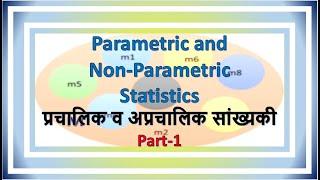 lecture-5 || Parametric and Non Parametric Statistics || part 1
