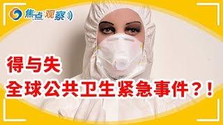国际关注公共卫生事件对中国的得与失?!解读世卫组织宣布新型冠状病毒事件为国际关注公共卫生事件!|焦点观察 Jan 30,2020