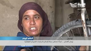 تونس: إيمان أفضال .. امرأة تمتهن حرفة إصلاح الدراجات النارية و الهوائية