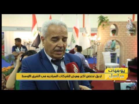اربيل تحتضن اكبر معرض للشركات السياحية في الشرق الاوسط