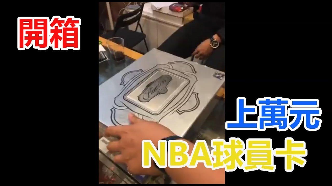【賀董】開箱 NBA 上萬元的球員卡盒 到底裡面有哪些大物 - YouTube