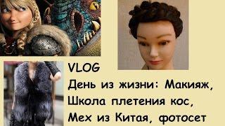 VLOG/Макияж/Школа плетения кос 7 прядей/фотосет/покупки из Китая