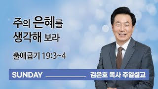 [오륜교회 김은호 목사 주일설교] 주의 은혜를 생각해 보라 2021-08-22