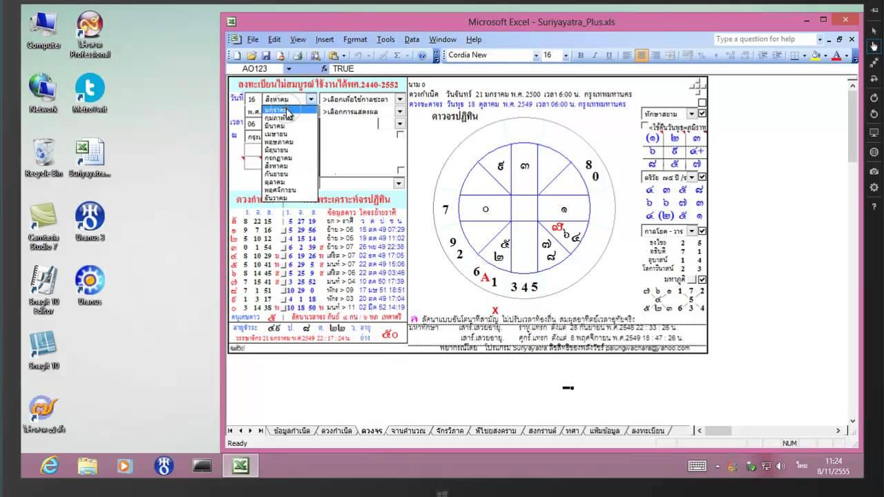 Suriyayatra : Thai Astrology Program in Excel 2003 with Windows 8 Pro  Tablet Simulator