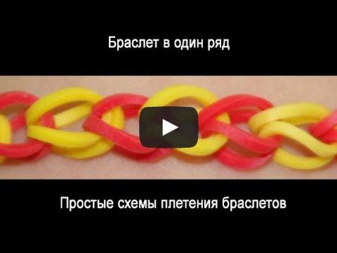 Видео плетение из резинок: