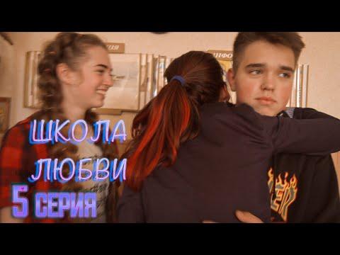 Сериал ШКОЛА ЛЮБВИ 1 сезон 5 серия | 4К