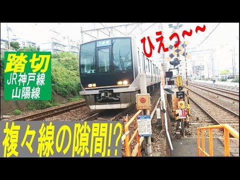 珍しい踏切超こわっ! 複々線の線路の隙間で待つ!大谷上甲踏切JRと山陽の連続踏切垂水舞子1DAYチケットの旅3Narrow railroad crossing Kobe/Japan