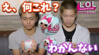 オネエに説明なしで最新のおもちゃを渡してみた!!!【L.O.L.サプライズ!】(L.O.L.suprise!)