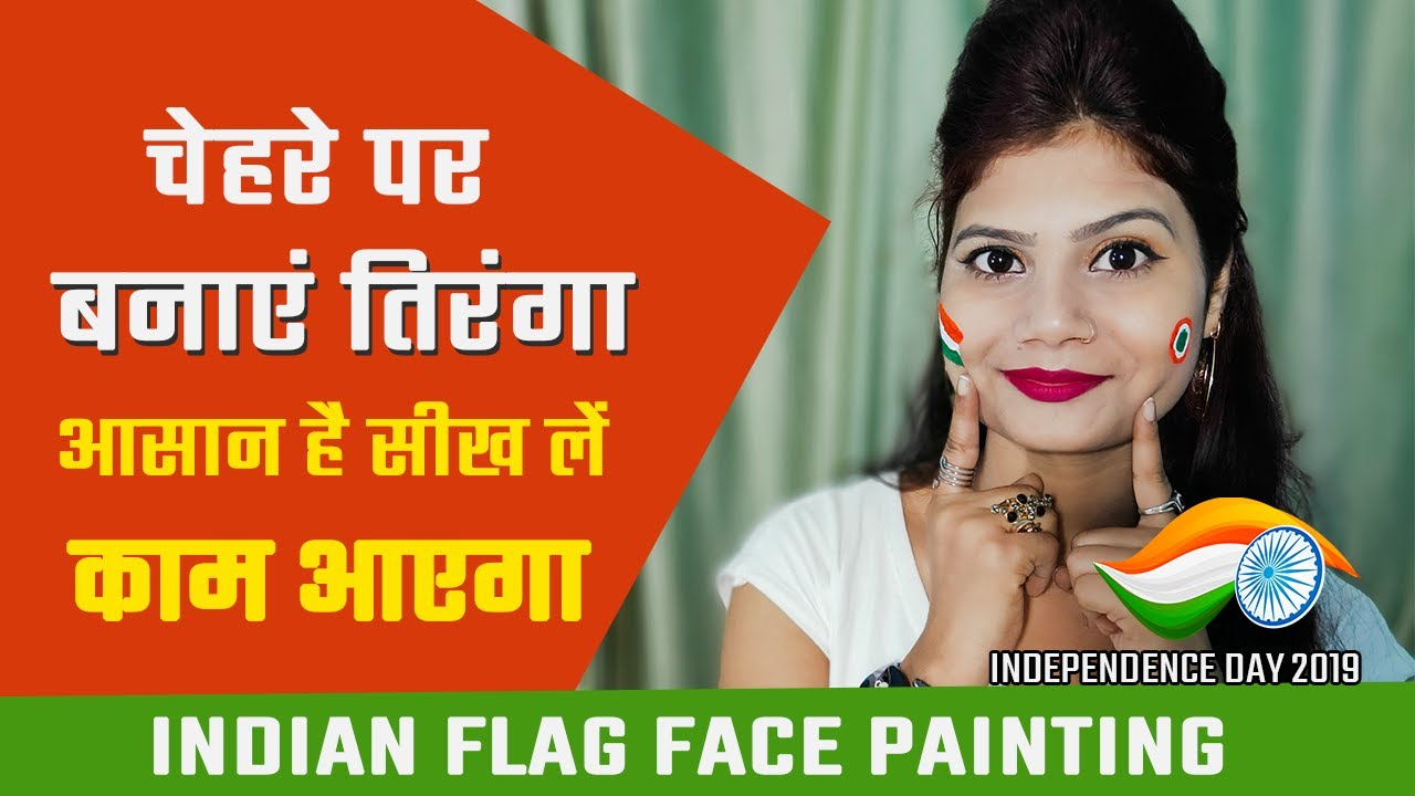 INDIAN FLAG FACE PAINTING | Independence Day Tricolor FLAG Painting on Face  | चेहरे पे तिरंगा बनाएं
