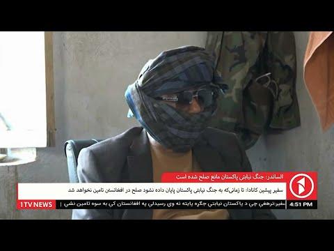 Afghanistan Dari News 13.06.2021 - خبرهای شامگاهی افغانستان