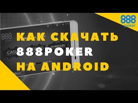 Как и где скачать 888 Покер на Андроид 2018. Гайд на русском языке.