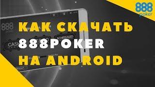 видео 888 покер официальный сайт