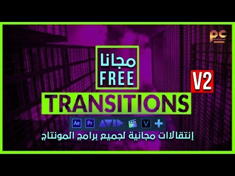 إنتقالات إحترافية لمونتاج الفيديو لجميع برامج المونتاج | Programs Cafe Transitions Pack V2