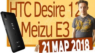 Новости IT. Meizu E3, Huawei nova 3e, HTC Desire 12, ZTE Nubia Z19
