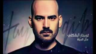 Download Toygar isikli -hayat gibi ( مترجمة ) MP3 song and Music Video