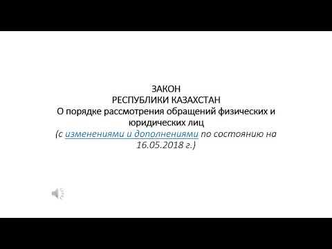 вот как рассматривают обращения граждан в Казахстане
