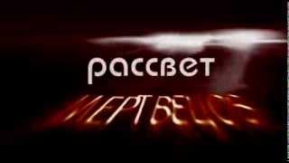 Рассвет мертвецов 2004г Русский трейлер