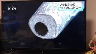 NHKニュース富山人ホクリン