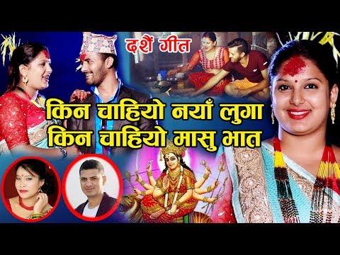 New Nepali Dahain Song 2075 यथार्थ दशैँ गीत  किन चहियो नयाँ लुगा Debi Gharti/Gokul Pandey.