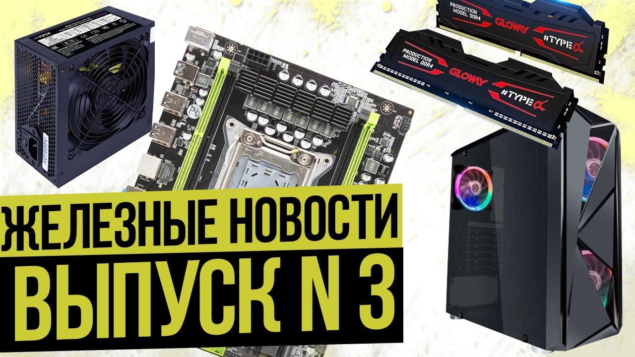 Железные новости №3. ОЗУ DDR4, КОРПУС, БЛОК ПИТАНИЯ, ответы на вопросы.