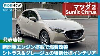 新エンジン搭載! マツダ2 Sunlit Citrus 発表速報 by 島下泰久 × 難波賢二