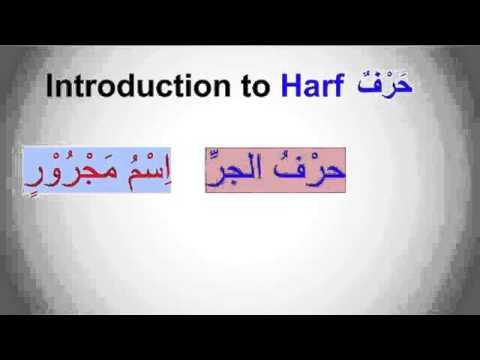 Madina 1 Lesson 11 Introduction to Harf حَرفٌ Jarr