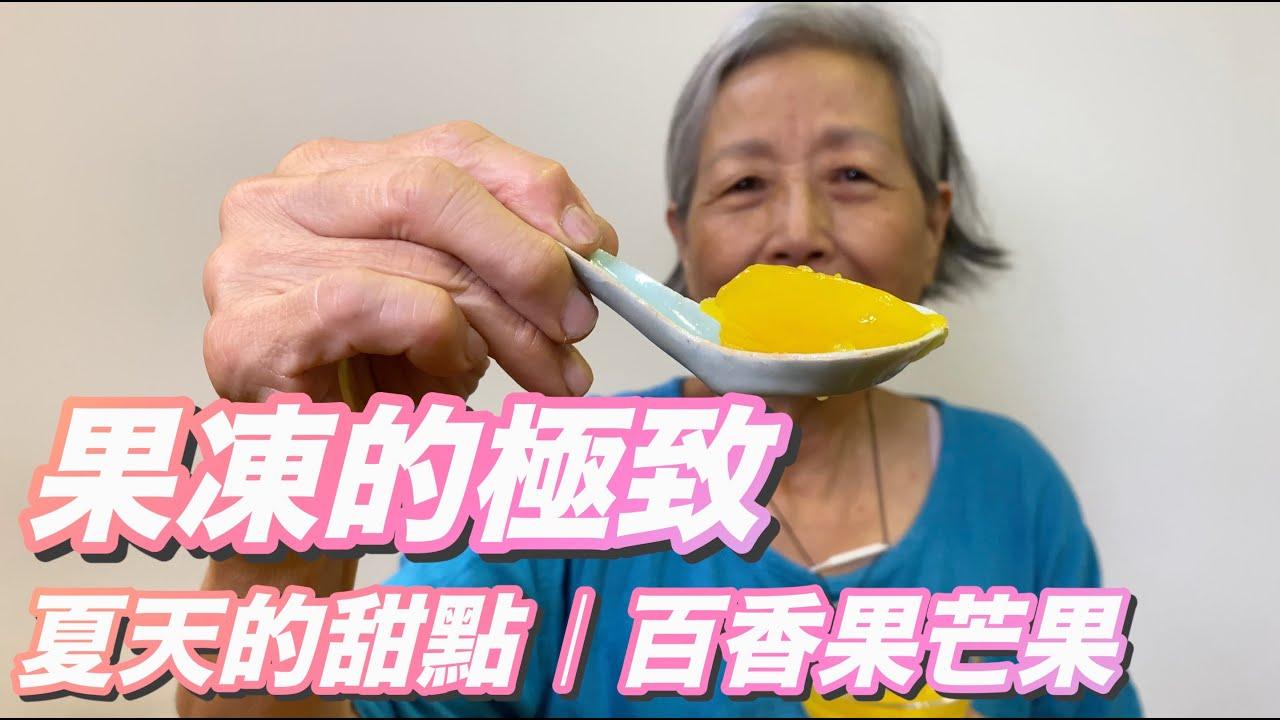 培仁蔬食媽媽-百香果芒果果凍!絕佳口感軟中帶Q,酸甜香,一吃就要吃一整盤!