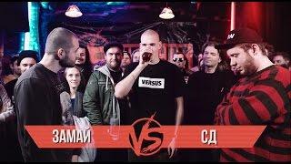VERSUS #1 (сезон IV)  Замай VS СД