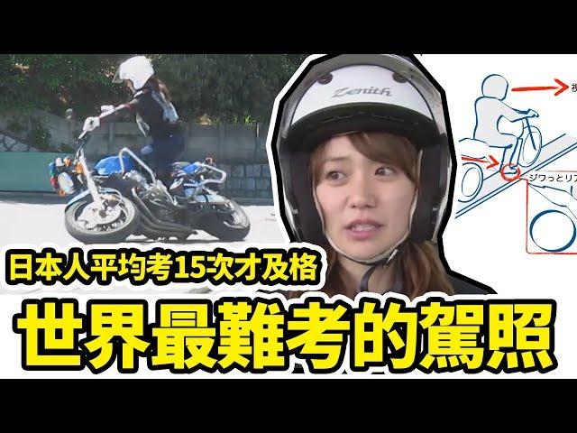 深日本#35 ▶ 平均考15次!帶你看日本最難考最機車的駕照|好倫|