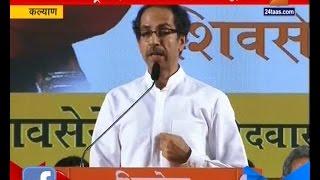 Kalyan : Shiv Sena Uddhav Thackeray On Raj Thac...