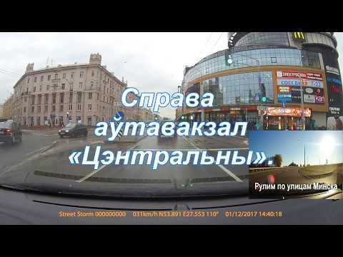 улица Бобруйская Минск. Автовокзал Центральный Минск. ЖД вокзал Минск. Railway Station Minsk.
