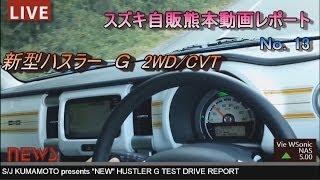 【HD】スズキ 新型ハスラーG 速攻試乗インプレッション!