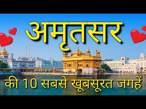 Amritsar Top 10 Tourist Places In Hindi | Amritsar Tourism | Punjab