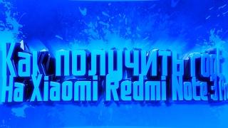 root-xiaomi-redmi-note-3-pro-root