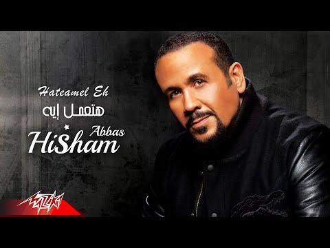 Hisham Abbas - Hateamel Eh | Official Lyrics  Video - 2021 | هشام عباس - هاتعمل ايه