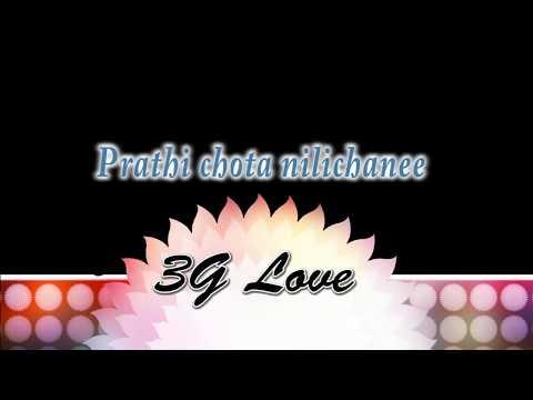 3gLove Movie Lyrics - Ee Kala Ela