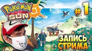 Pokemon Sun (post-game)  запись стрима (12.11.2017)