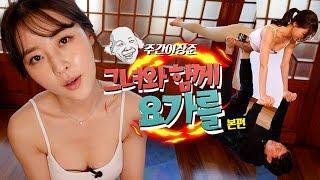 [주간이상준]나바코리아 비키니1등 황아영, 그녀와 함께 요가를! thumbnail