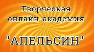 Приглашение на бесплатное обучение в творческую академию АПЕЛЬСИН