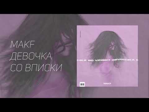 MAKF - Девочка со вписки (prod. By Vion Konger)