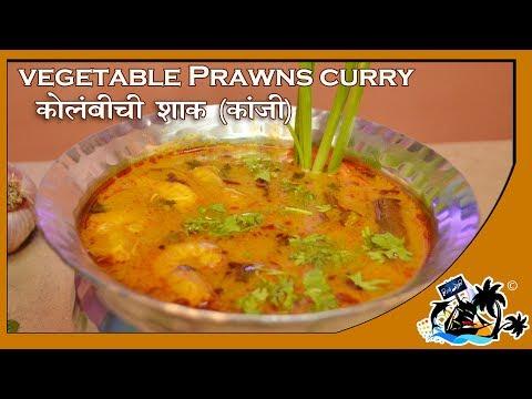 Vegetable Prawns Curry | Kolbichi Shaak | कोळंबीची शाक ( कांजी ) | Traditional Old Koli Recipe