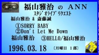 福山雅治 『SORRY BABY』 『Don