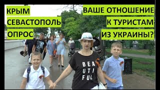 Севастополь. Опрос. Ваше отношение к украинским туристам?
