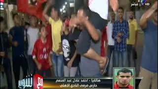 أحمد عادل : عمرو جمال توقع تسجيل هدف إذا شارك في اللقاء