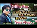 Chhattisgarhi Cg Song || Dilip Ray Non Stop || Best Dj Dance Mix || Hard Dj Remix || Tapori Dj Mix
