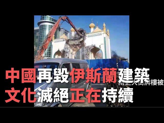 20200113 中國再毀伊斯蘭建築 文化滅絕正在持續 《這樣看中國》