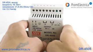 DR-4505 Импульсный блок питания 45W, 5V, 0-5.0A, Mean Well(, 2016-07-27T09:44:11.000Z)